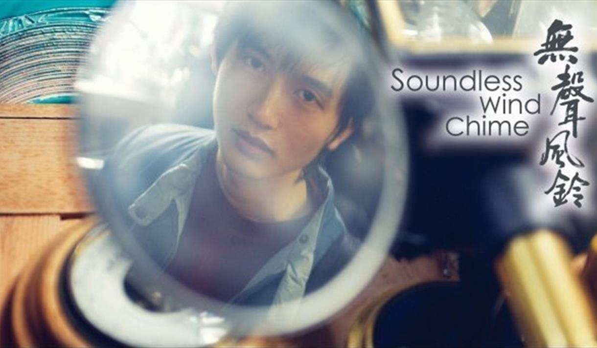 Film Screening: Soundless Wind Chime (2009)
